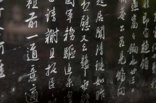 Slabs of engraved calligraphy
